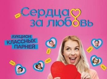 Сердца-за-любовь-57-серия