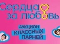 Сердца за любовь 62 и 63, 95 и 94 серии в 12:00 на канале