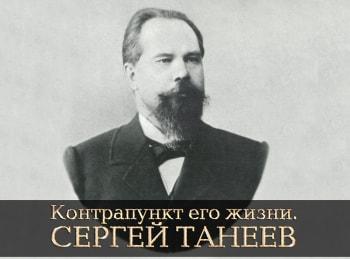программа Россия Культура: Сергей Танеев Контрапункт его жизни