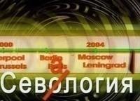 программа Ностальгия: СевАлогия с Севой Новгородцевым Шансон: История и современность
