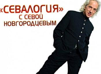 программа Ностальгия: СевАлогия с Севой Новгородцевым Встреча друзей в клубе Высоцкий 2007 год
