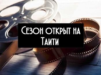 программа Русский Экстрим: Сезон открыт на Таити