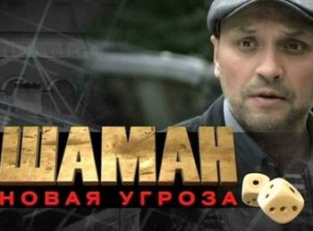 программа Пятый канал: Шаман новая угроза Выкуп: Часть 1