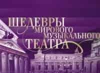 Шедевры мирового музыкального театра Дж Гершвин Опера Порги и Бесс в 13:55 на канале