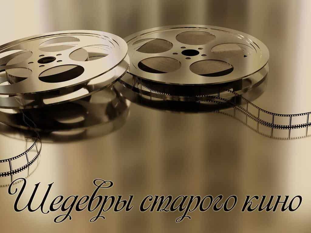 Шедевры старого кино Мужество в 10:20 на канале Культура