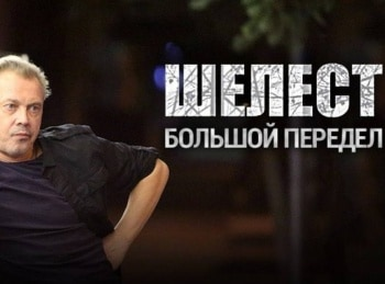 Шелест Большой передел 15 серия в 00:46 на НТВ