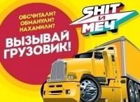 программа Пятница: Shit и Меч