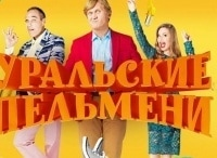 Шоу Уральских пельменей Унесённые феном в 20:30 на канале