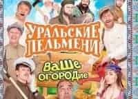 Шоу Уральских пельменей Ваше огородие в 19:30 на канале
