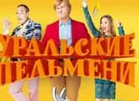 Шоу Уральских пельменей в 13:45 на СТС