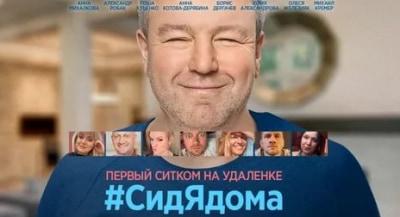 #СидЯдома 1 серия в 19:30 на ТНТ
