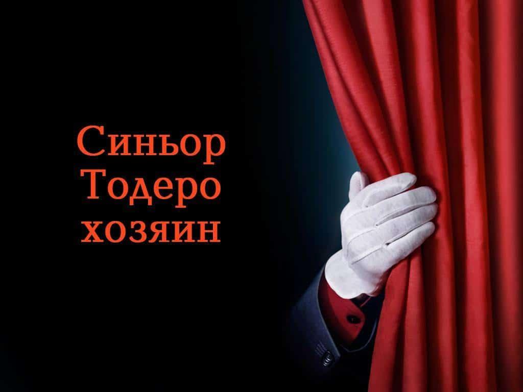 Синьор Тодеро в 15:00 на Россия Культура