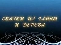 программа Россия Культура: Сказки из глины и дерева Дымковская игрушка