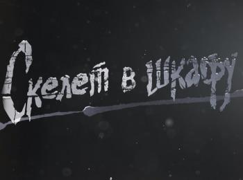 Скелет-в-шкафу-Букет