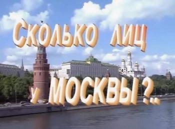 Сколько лиц у Москвы? в 12:00 на канале