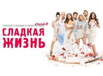 Сладкая жизнь 8 серия в 21:00 на ТНТ