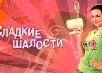 программа ЕДА: Сладкие шалости Огуречный десерт