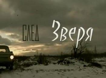 программа Центральное телевидение: След Зверя