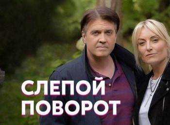 Слепой поворот в 19:00 на канале Домашний