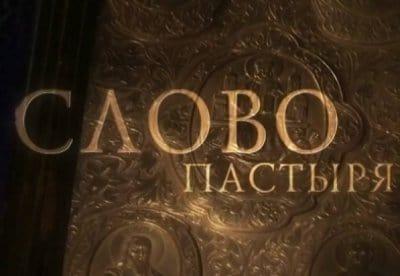 Слово пастыря - фильм, кадры, актеры, видео, трейлер - Yaom.ru кадр