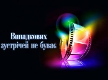 программа Русский роман: Случайных встреч не бывает