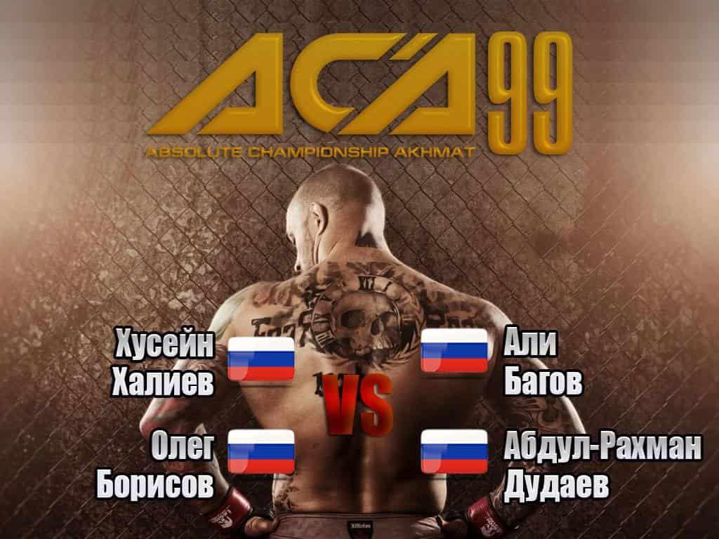 Смешанные единоборства ACA 99 Хусейн Халиев против Али Багова Олег Борисов против Абдул Рахмана Дудаева Трансляция из Москвы в 02:00 на канале