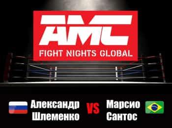 Смешанные-единоборства-AMC-Fight-Nights-Александр-Шлеменко-против-Марсио-Сантоса-Трансляция-из-Владивостока