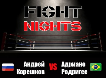 программа МАТЧ ТВ: Смешанные единоборства AMC Fight Nights Андрей Корешков против Адриано Родригеса Трансляция из Сочи