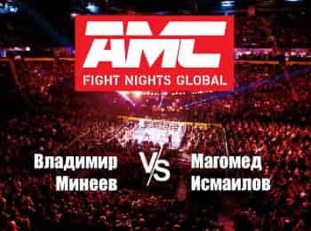 программа МАТЧ ТВ: Смешанные единоборства AMC Fight Nights Владимир Минеев против Магомеда Исмаилова Трансляция из Сочи