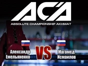 программа МАТЧ! Боец: Смешанные единоборства АСА 107 Grand Power Александр Емельяненко против Магомеда Исмаилова