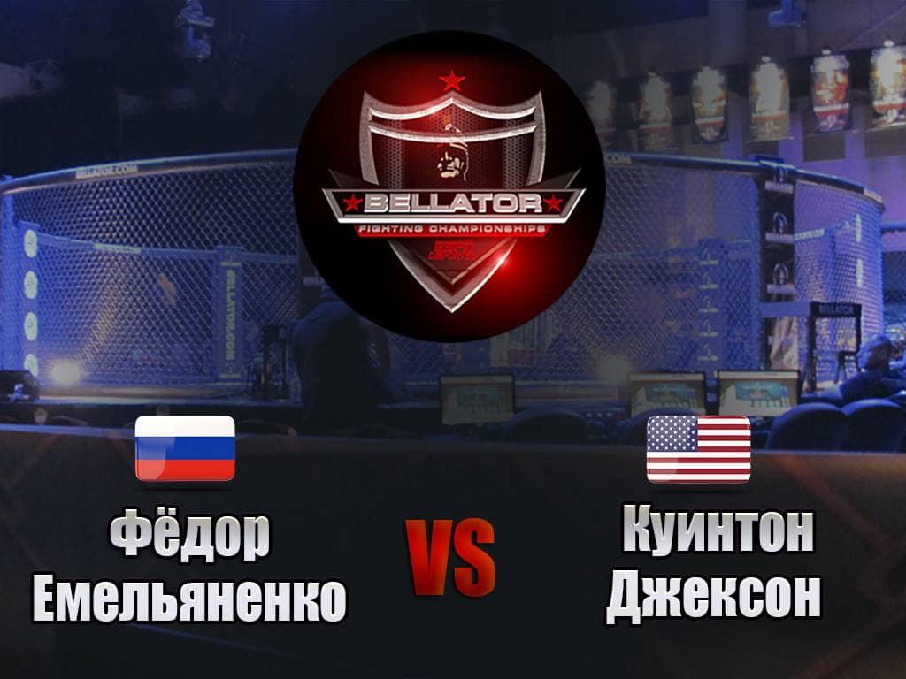 Смешанные единоборства Bellator & Rizin Фёдор Емельяненко против Куинтона Джексона Трансляция из Японии в 20:40 на канале