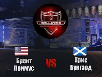 Смешанные единоборства Bellator Брент Примус против Криса Бунгарда Трансляция из Ирландии в 00:55 на канале