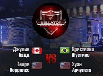 Смешанные единоборства Bellator Джулия Бадд против Кристианы Сайборг Жустино Генри Корралес против Хуана Арчулеты Трансляц в 13:00 на канале