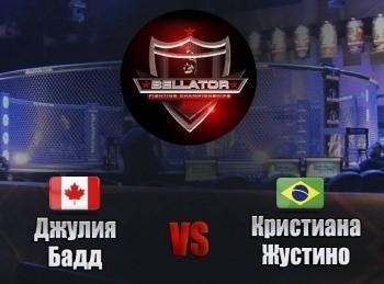 программа МАТЧ ТВ: Смешанные единоборства Bellator Джулия Бадд против Кристианы Сайборг Жустино Трансляция из США