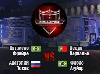Смешанные единоборства Bellator Патрисио Фрейре против Педро Карвальо Анатолий Токов против Фабио Агуйара Трансляция из США в 01:35 на канале