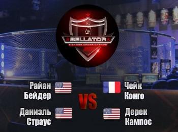 программа Матч ТВ: Смешанные единоборства Bellator Райан Бейдер против Чейка Конго Даниэль Страус против Дерека Кампоса Трансляция из США