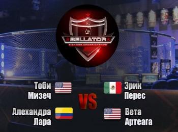 программа Матч ТВ: Смешанные единоборства Bellator Тоби Мизеч против Эрика Переса Алехандра Лара против Веты Артеги Трансляция из США