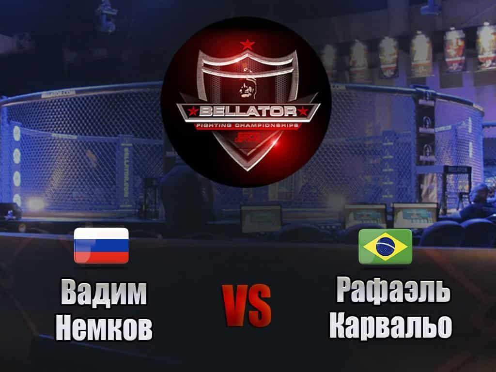 программа Матч ТВ: Смешанные единоборства Bellator Вадим Немков против Рафаэля Карвальо Трансляция из Италии