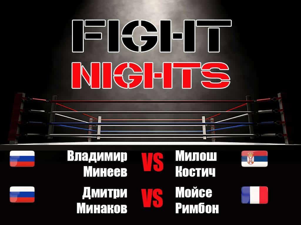 Смешанные-единоборства-Fight-Nights-Владимир-Минеев-против-Милоша-Костича-Дмитрий-Минаков-против-Мойса-Римбона-Трансляция-из