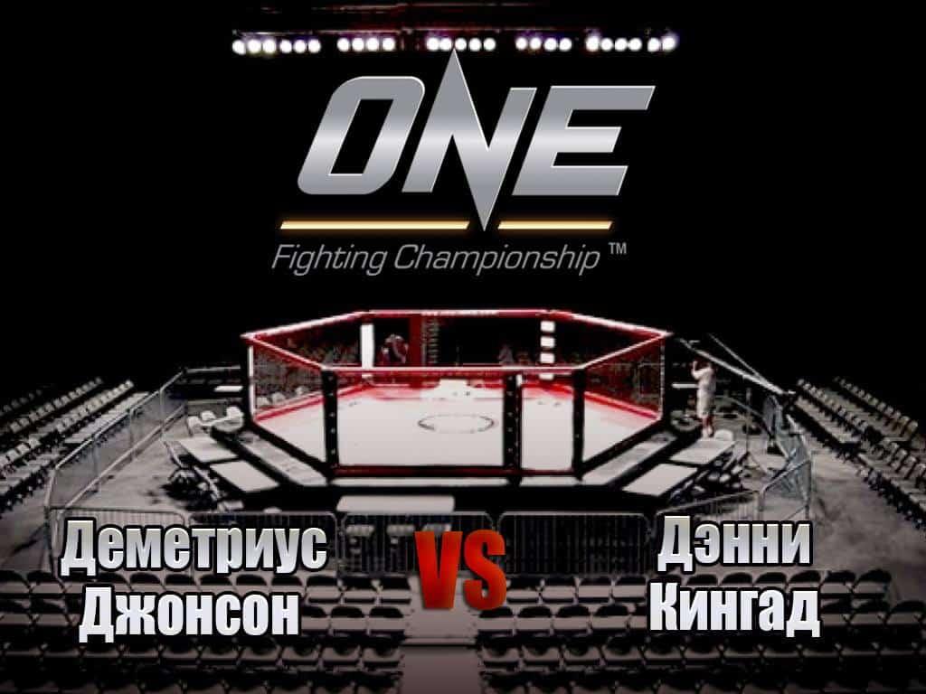 программа МАТЧ ТВ: Смешанные единоборства One FC Деметриус Джонсон против Дэнни Кингада Трансляция из Японии
