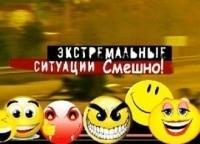 программа Русский Экстрим: Смешно? Экстремальные ситуации 13 серия