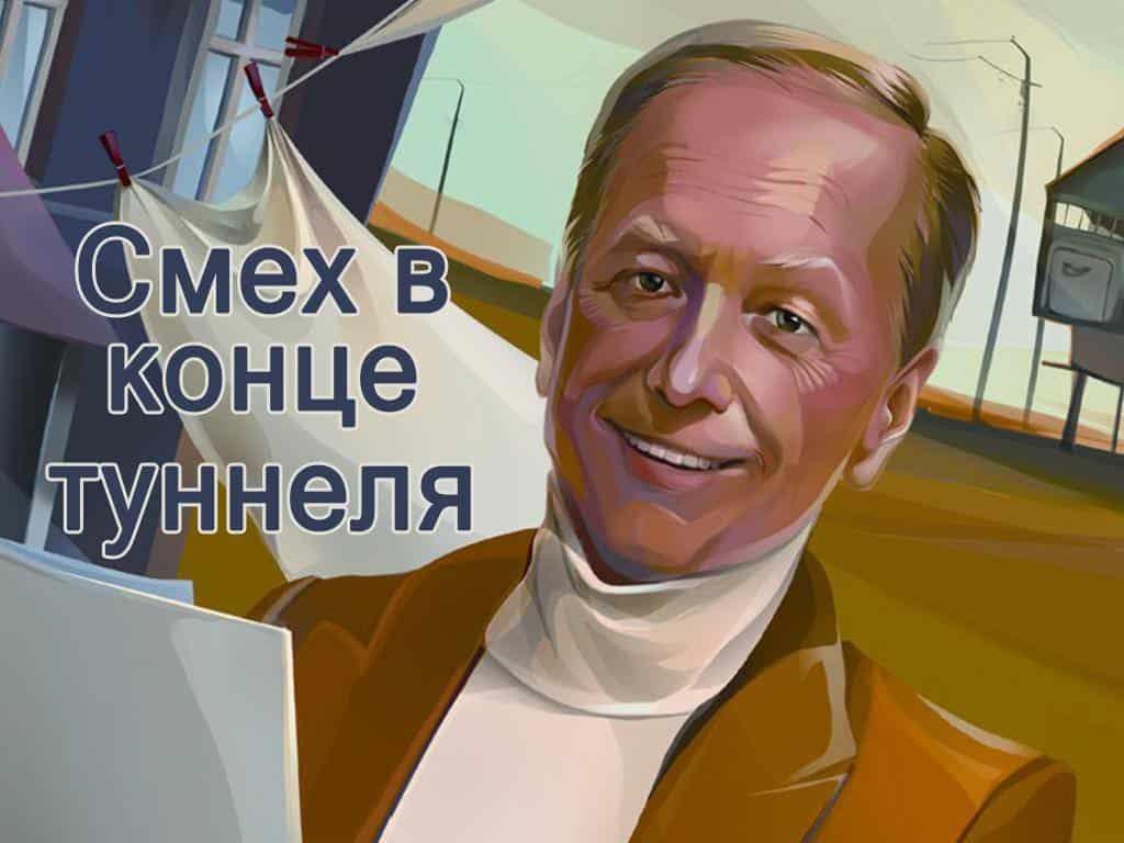 Смех в конце туннеля в 04:00 на канале РЕН ТВ
