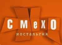 программа Россия Культура: Смехоностальгия Клоуны на манеже и на эстраде