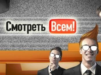 программа РЕН ТВ: Смотреть всем! 394 серия