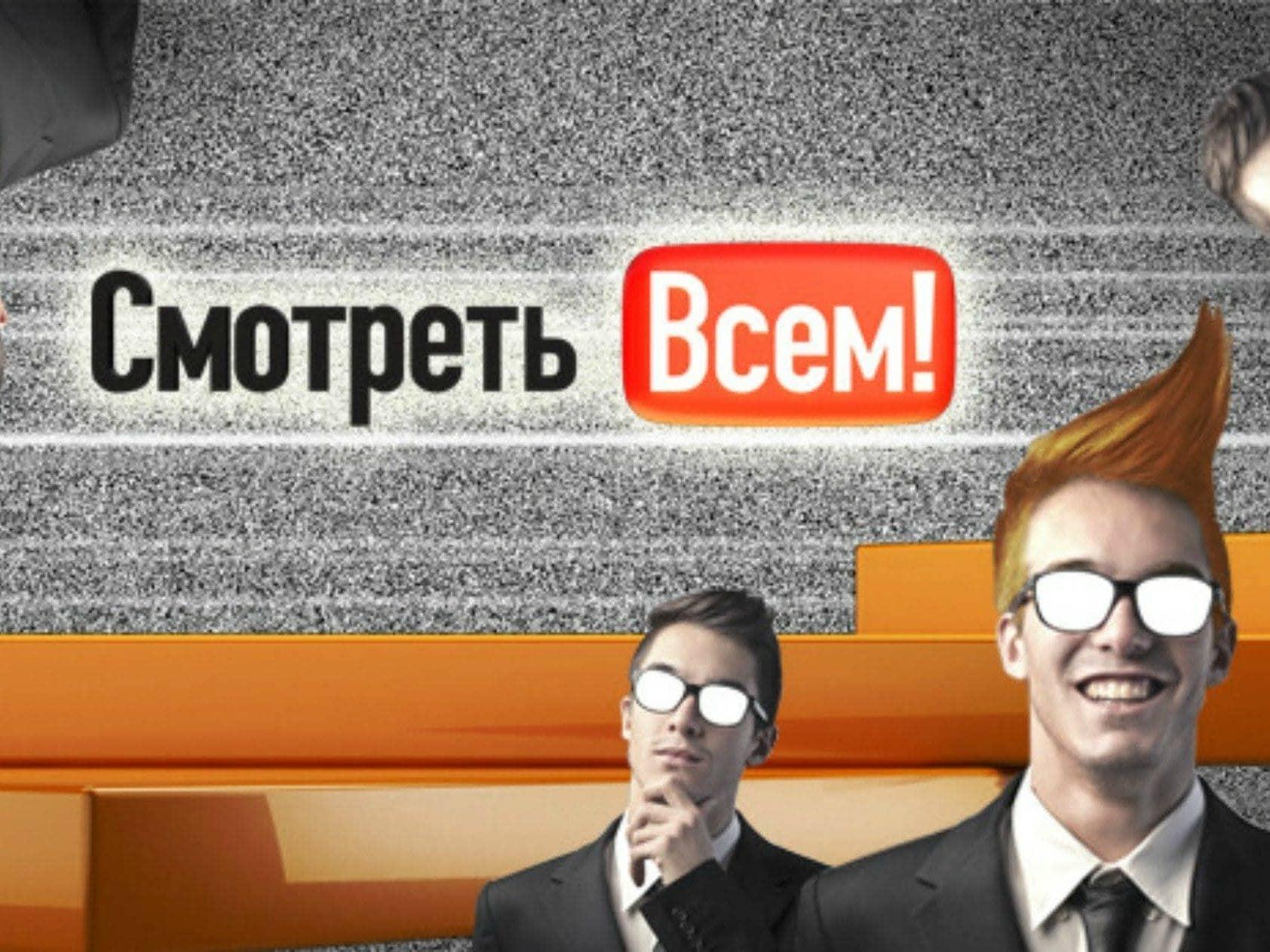 Смотреть всем! 397 серия в 21:49 на канале РЕН ТВ