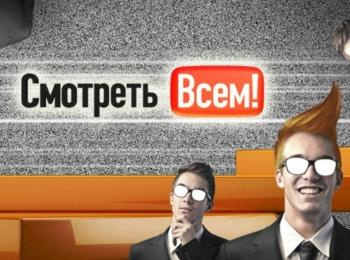 программа РЕН ТВ: Смотреть всем! 402 серия