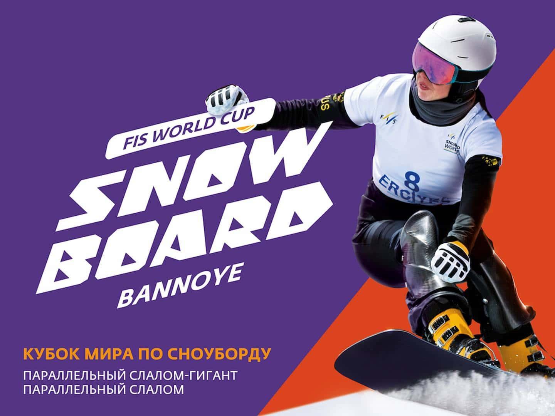 Сноубординг Кубок мира Параллельный слалом Трансляция из Челябинской области в 02:30 на канале