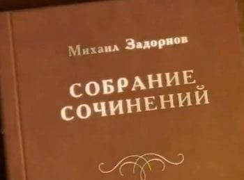 Собрание сочинений в 01:00 на канале РЕН ТВ
