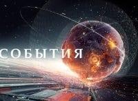События 25 й час в 00:00 на канале ТВ Центр
