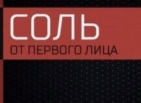 Соль от первого лица Александр Розенбаум в 00:00 на канале